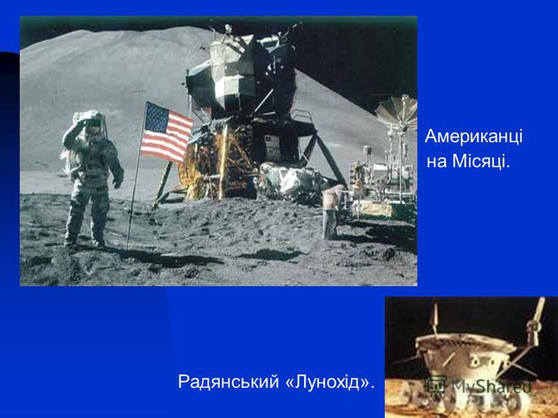 Американці на Місяці. Радянський «Лунохід».
