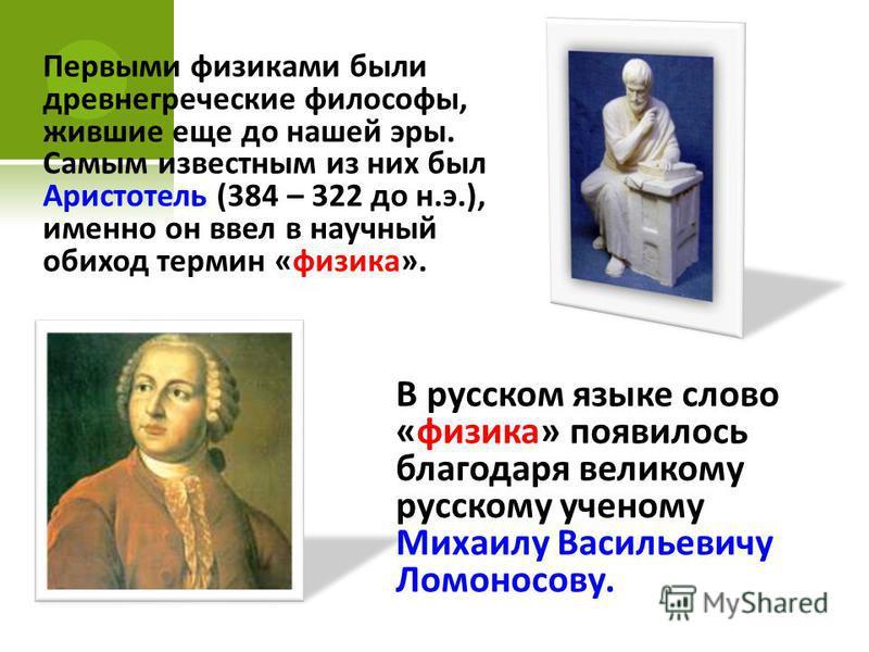 Ч ТО ИЗУЧАЕТ ФИЗИКА ? Слово «физика» происходит от греческого слова physis, что значит «природа». Таким образом, физика является наукой о природе.