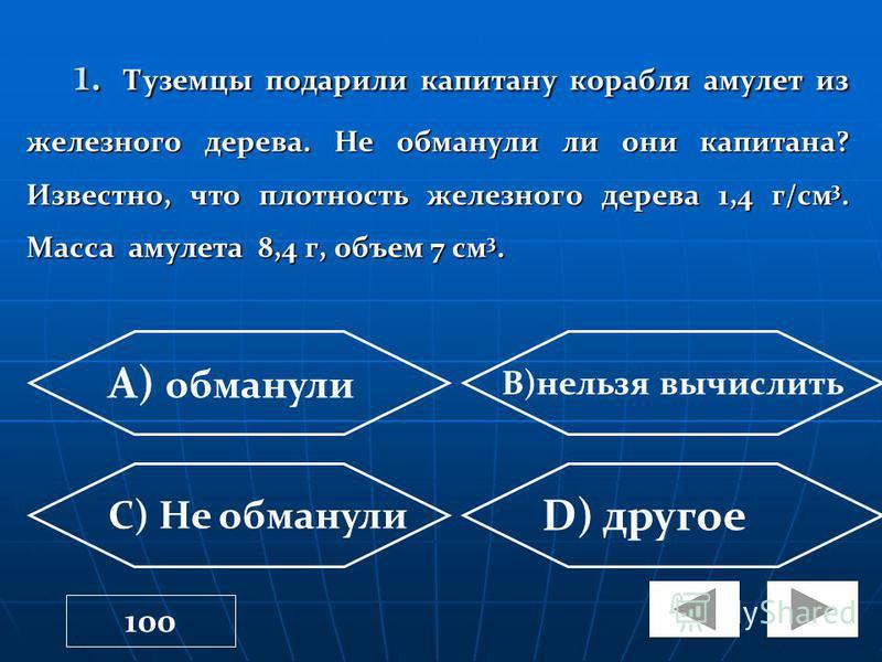 Правила игры Командам на каждый вопрос выдаётся по 100 символических жетонов. Все эти жетоны нужно поставить на какие-то ответы. Жетоны можно ставить на один, два или три ответа. Побеждает команда, набравшая наибольшее количество жетонов 10 10 10 10