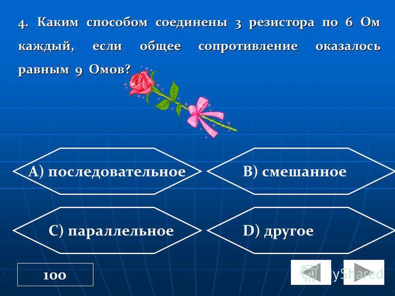 3. Как называется операция логического умножения? 100 А) дизъюнкцияВ) конъюнкция C) импликацияD) другое