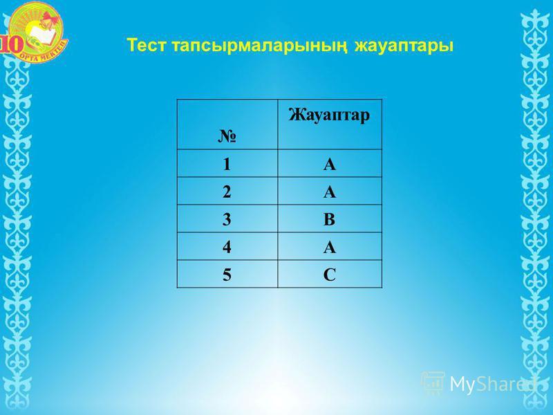 Тест тапсырмаларының жауаптары Жауаптар 1А 2А 3В 4А 5С
