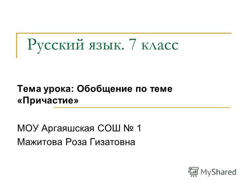 Презентация на тему Русский язык класс Тема урока Обобщение  2 Русский язык