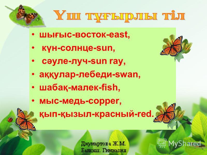шығыс-восток-east, күн-солнце-sun, сәуле-луч-sun ray, аққулар-лебеди-swan, шабақ-малек-fish, мыс-медь-copper, қып-қызыл-красный-red.