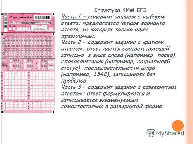 Структура КИМ ЕГЭ Часть 1 – содержит задания с выбором ответа; предлагается четыре варианта ответа, из которых только один правильный. Часть 2 – содержит задания с кратким ответом; ответ дается соответствующей записью в виде слова (например, право),