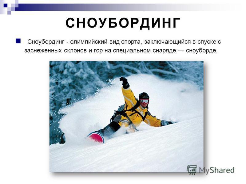 ПРЫЖКИ С ТРАМПЛИНА Прыжки на лыжах с трамплина вид спорта, включающий прыжки на лыжах со специально оборудованных трамплинов