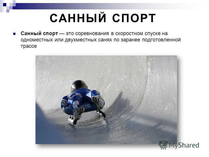 СКЕЛЕТОН Скелетон зимний олимпийский вид спорта, представляющий собой спуск по ледяному жёлобу на двухполозьевых санях на укрепленной раме, победитель которого определяется по сумме двух или четырех заездов