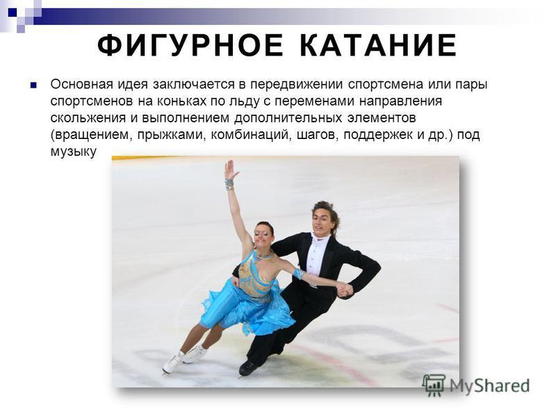 КОНЬКОБЕЖНЫЙ СПОРТ Конькобежный спорт вид спорта, в котором необходимо как можно быстрее на коньках преодолевать определённую дистанцию на ледовом стадионе по замкнутому кругу