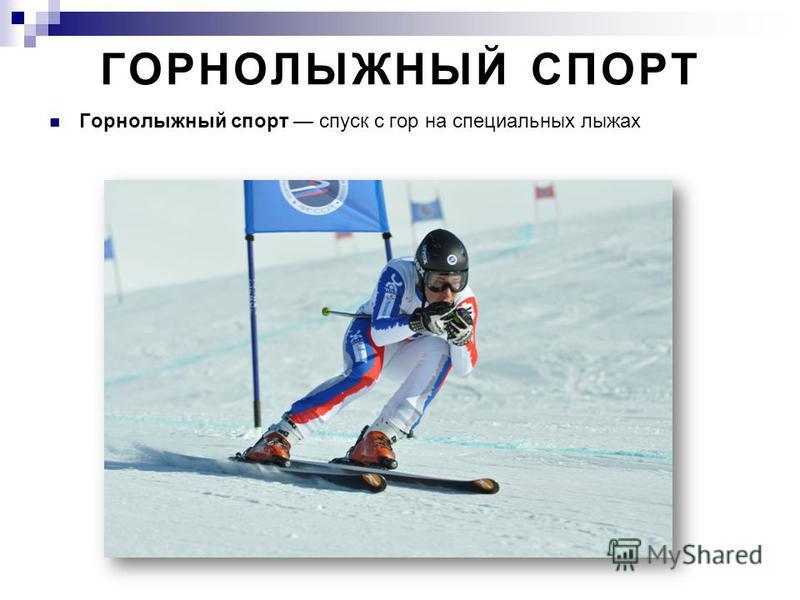 ШОРТ - ТРЕК Шорт – трек - скоростной бег на коньках на короткой дорожке