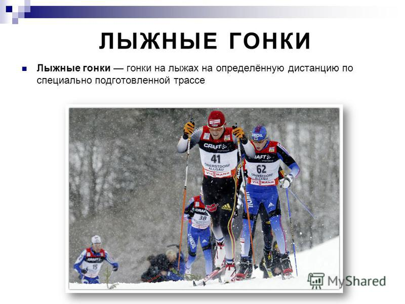 ЛЫЖНОЕ ДВОЕБОРЬЕ Лыжное двоеборье олимпийский вид спорта, сочетающий в своей программе прыжки на лыжах с трамплина и лыжные гонки
