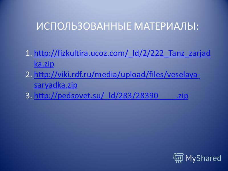 1.http://fizkultira.ucoz.com/_ld/2/222_Tanz_zarjad ka.ziphttp://fizkultira.ucoz.com/_ld/2/222_Tanz_zarjad ka.zip 2.http://viki.rdf.ru/media/upload/files/veselaya- saryadka.ziphttp://viki.rdf.ru/media/upload/files/veselaya- saryadka.zip 3.http://pedso