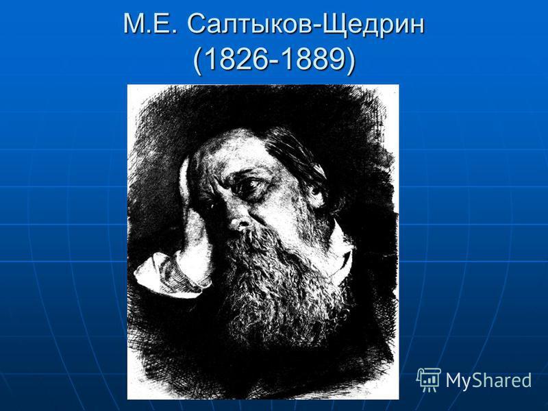 М.Е. Салтыков-Щедрин (1826-1889)