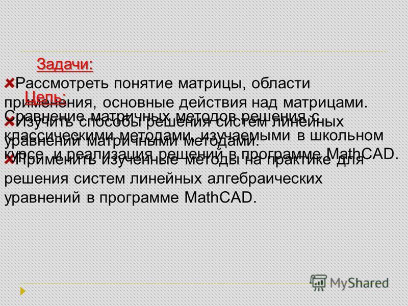 Задачи: Рассмотреть понятие матрицы, области применения, основные действия над матрицами. Изучить способы решения систем линейных уравнений матричными методами. Применить изученные методы на практике для решения систем линейных алгебраических уравнен