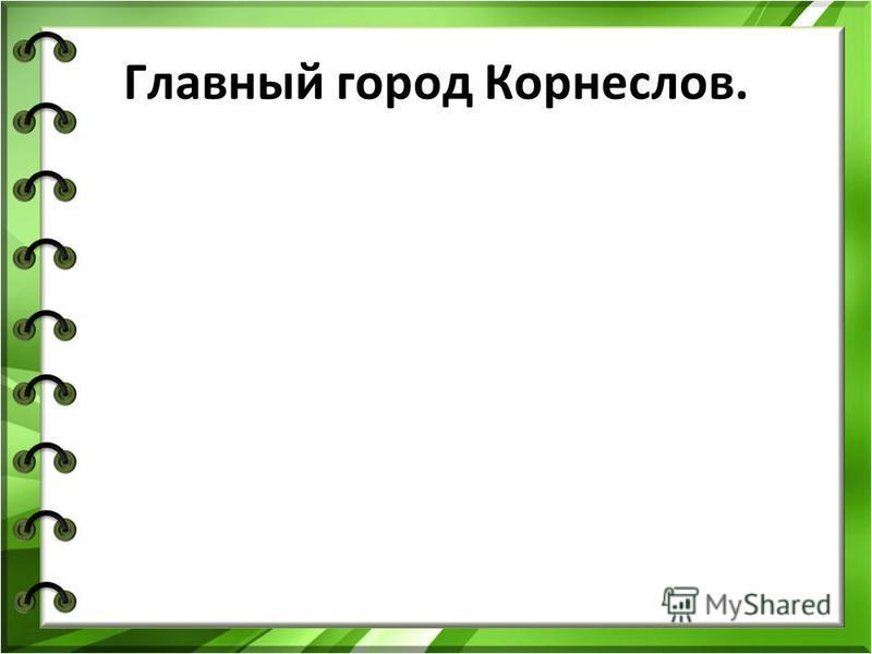 Главный город Корнеслов.