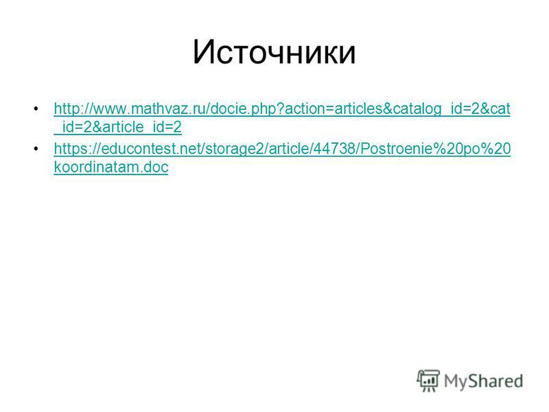 Источники http://www.mathvaz.ru/docie.php?action=articles&catalog_id=2&cat _id=2&article_id=2http://www.mathvaz.ru/docie.php?action=articles&catalog_id=2&cat _id=2&article_id=2 https://educontest.net/storage2/article/44738/Postroenie%20po%20 koordina