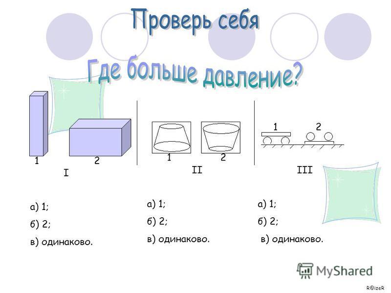 Какое давление на пол производит мальчик массой 48 кг, если площадь его обуви 320 см ? 2 Дано: СИ: Решение: m = 48 кг р = F:S; F = P; P = mg; S = 320 см =0,032 м Р = 48 кг 9,8Н/кг = 470 Н; р - ? … Па р = 470Н : 0,032 м = 14 700 Па =14, 7 к Па. Ответ: