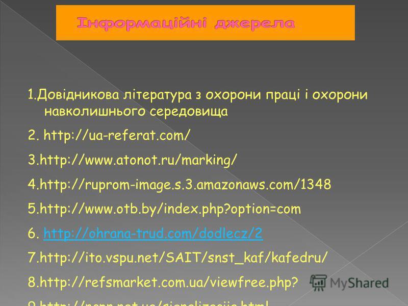 1.Довідникова література з охорони праці і охорони навколишнього середовища 2. http://ua-referat.com/ 3.http://www.atonot.ru/marking/ 4.http://ruprom-image.s.3.amazonaws.com/1348 5.http://www.otb.by/index.php?option=com 6. http://ohrana-trud.com/dodl