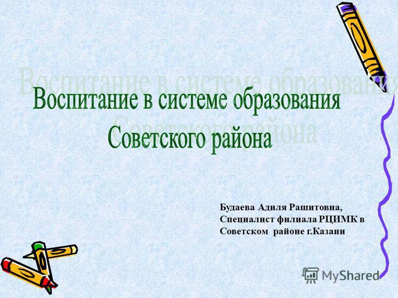 Будаева Адиля Рашитовна, Специалист филиала РЦИМК в Советском районе г.Казани