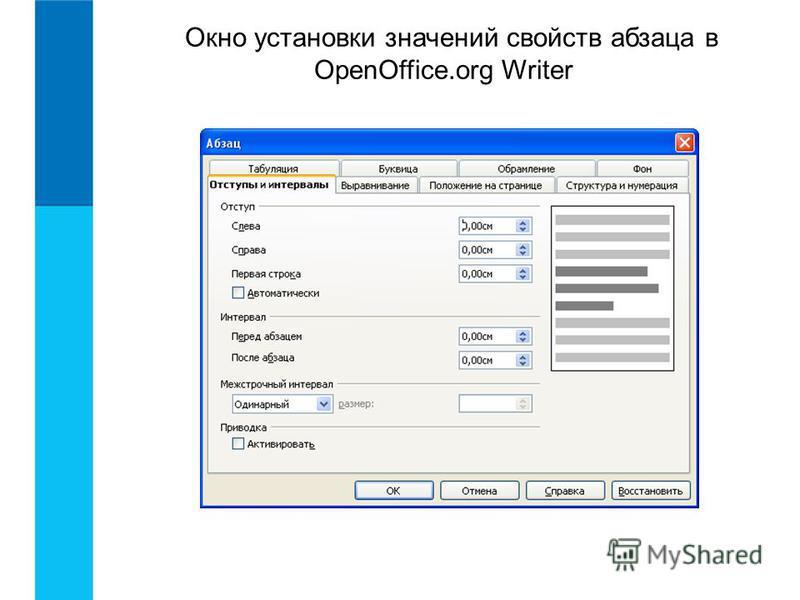 Окно установки значений свойств абзаца в OpenOffice.org Writer