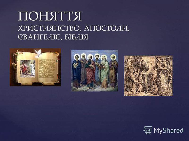 ПОНЯТТЯ ХРИСТИЯНСТВО, АПОСТОЛИ, ЄВАНГЕЛІЄ, БІБЛІЯ