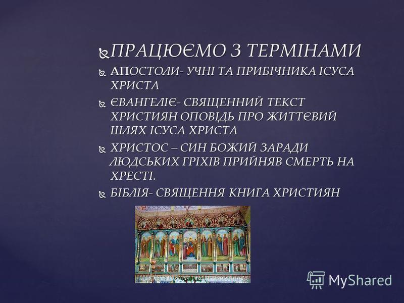 ПРАЦЮЄМО З ТЕРМІНАМИ ПРАЦЮЄМО З ТЕРМІНАМИ АПОСТОЛИ- УЧНІ ТА ПРИБІЧНИКА ІСУСА ХРИСТА АПОСТОЛИ- УЧНІ ТА ПРИБІЧНИКА ІСУСА ХРИСТА ЄВАНГЕЛІЄ- СВЯЩЕННИЙ ТЕКСТ ХРИСТИЯН ОПОВІДЬ ПРО ЖИТТЄВИЙ ШЛЯХ ІСУСА ХРИСТА ЄВАНГЕЛІЄ- СВЯЩЕННИЙ ТЕКСТ ХРИСТИЯН ОПОВІДЬ ПРО Ж