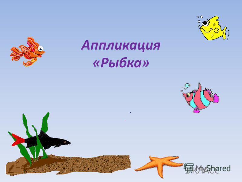 Аппликация «Рыбка» 1 КЛАСС
