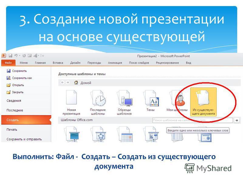 Требования к созданию презентации 3. Создание новой презентации на основе существующей Выполнить: Файл - Создать – Создать из существующего документа
