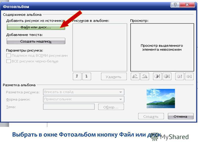 Выбрать в окне Фотоальбом кнопку Файл или диск