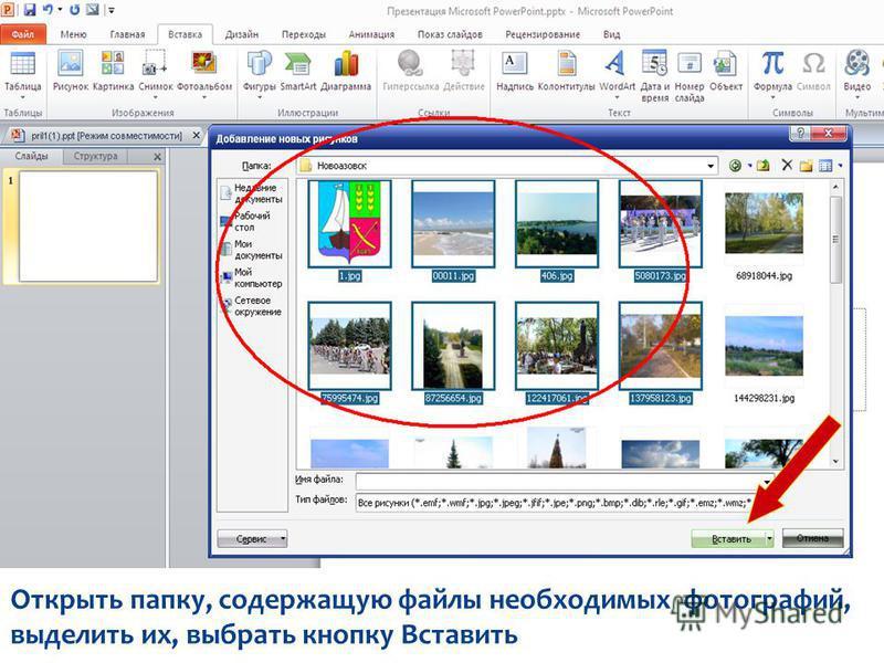 Открыть папку, содержащую файлы необходимых фотографий, выделить их, выбрать кнопку Вставить