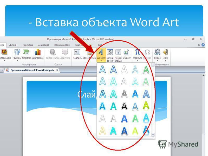 - Вставка объекта Word Art