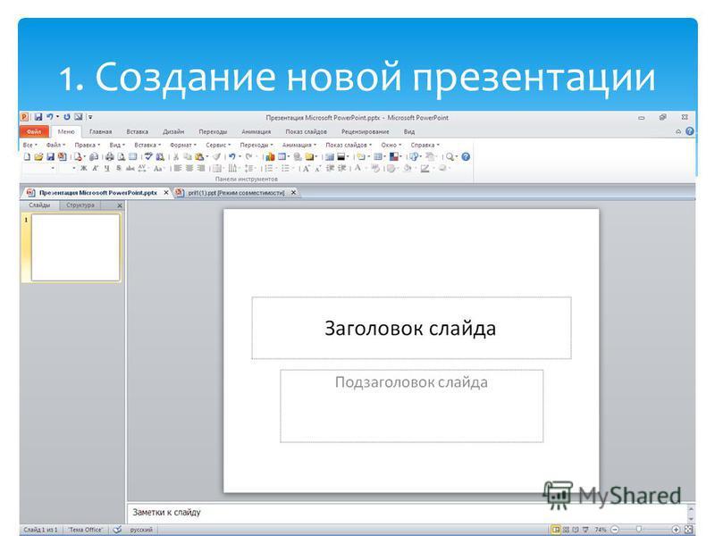 После запуска Power Point 2007 автоматически создается начальный слайд презентации - титульный 1. Создание новой презентации