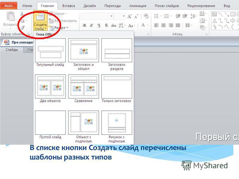 В списке кнопки Создать слайд перечислены шаблоны разных типов
