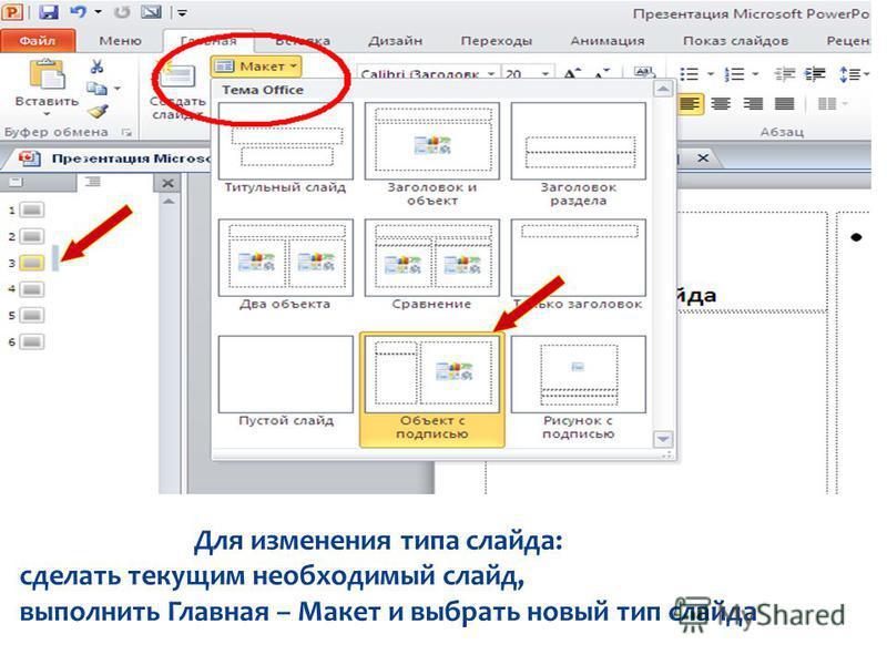 Для изменения типа слайда: сделать текущим необходимый слайд, выполнить Главная – Макет и выбрать новый тип слайда
