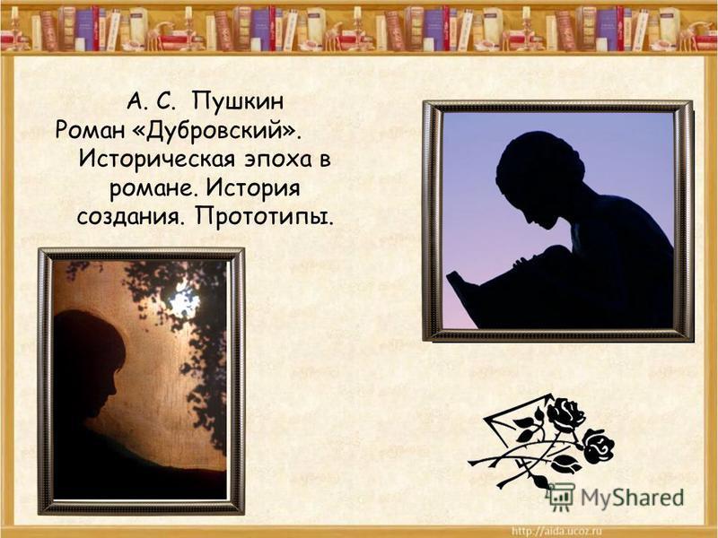 А. С. Пушкин Роман «Дубровский». Историческая эпоха в романе. История создания. Прототипы.