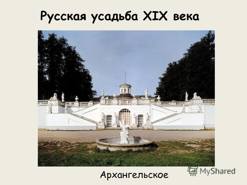 Русская усадьба XIX века Архангельское