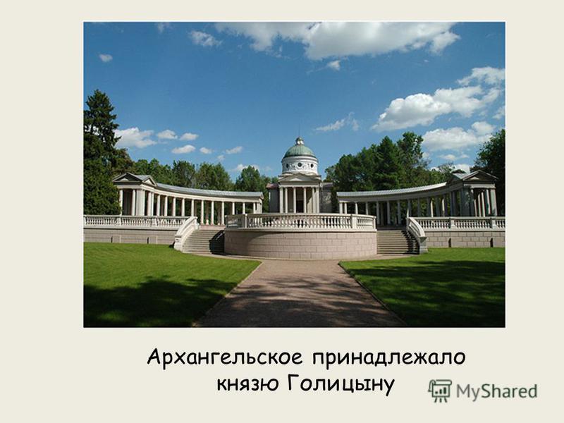 Архангельское принадлежало князю Голицыну