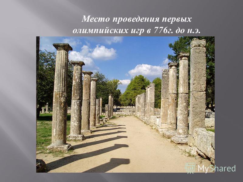 Место проведения первых олимпийских игр в 776 г. до н.э.