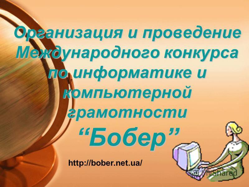 Организация и проведение Международного конкурса по информатике и компьютерной грамотности Бобер http://bober.net.ua/