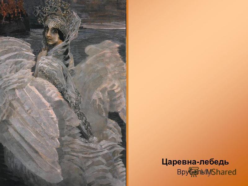 Царевна-лебедь Врубель М.