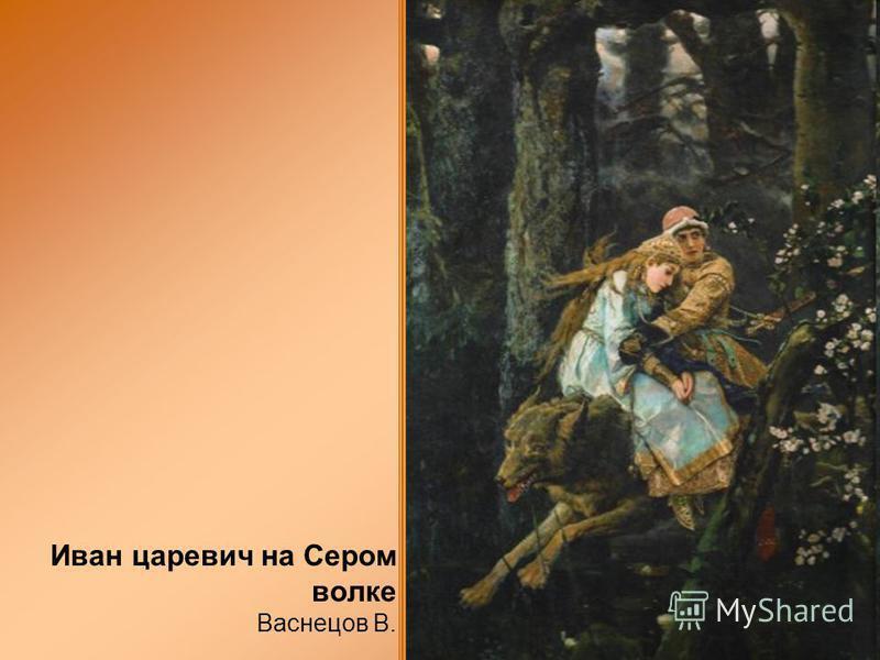 Иван царевич на Сером волке Васнецов В.