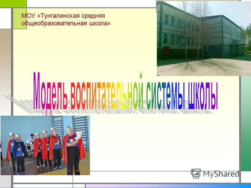 P1060234. JPG МОУ «Тунгалинская средняя общеобразовательная школа»