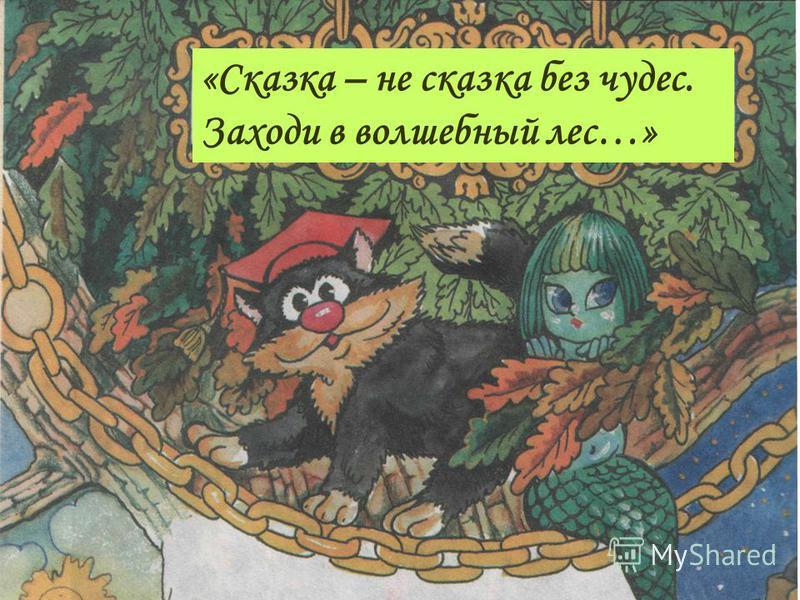 «Сказка – не сказка без чудес. Заходи в волшебный лес…»