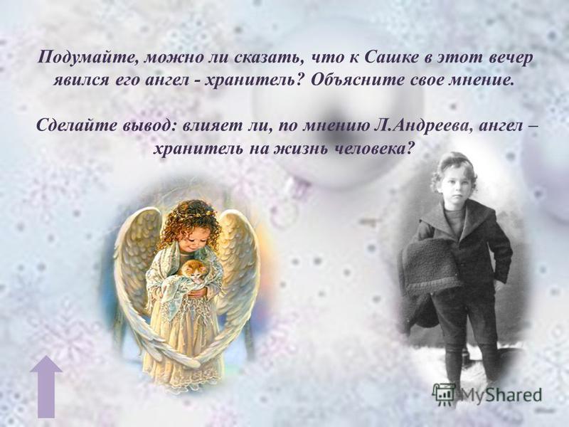Подумайте, можно ли сказать, что к Сашке в этот вечер явился его ангел - хранитель? Объясните свое мнение. Сделайте вывод: влияет ли, по мнению Л.Андреева, ангел – хранитель на жизнь человека?