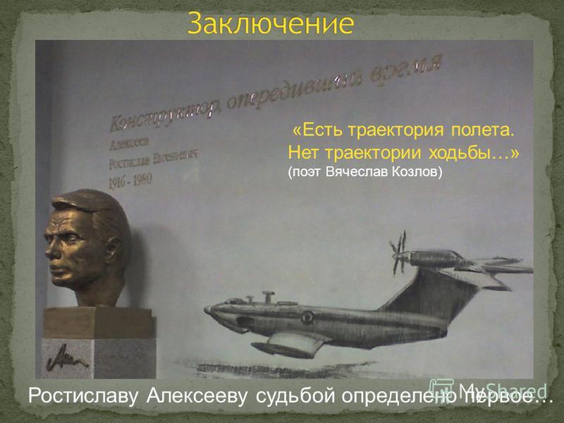 «Есть траектория полета. Нет траектории ходьбы…» (поэт Вячеслав Козлов) Ростиславу Алексееву судьбой определено первое…