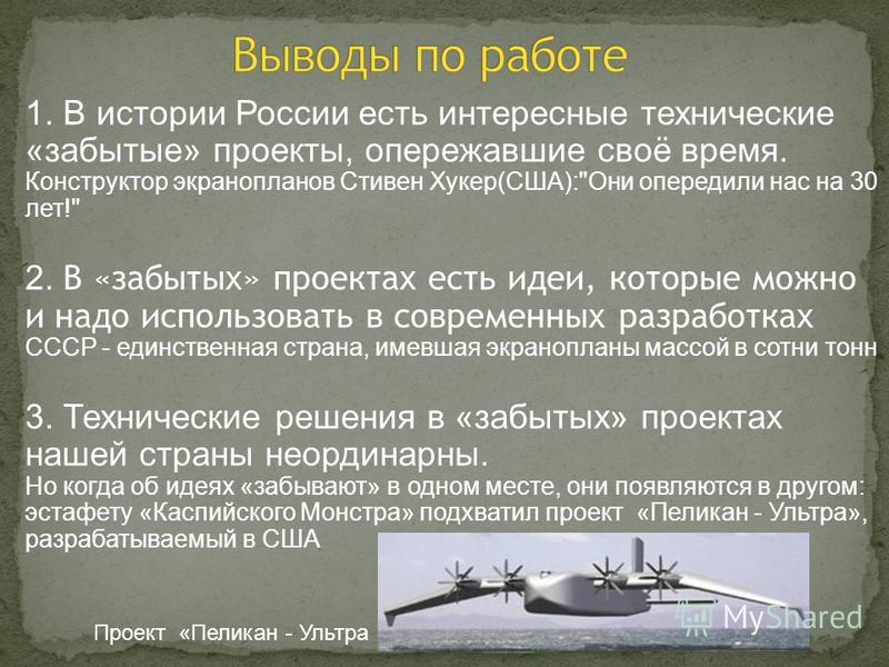 1. В истории России есть интересные технические «забытые» проекты, опережавшие своё время. Конструктор экранопланов Стивен Хукер(США):