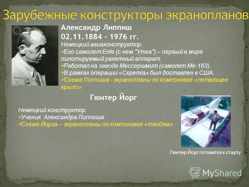 Александр Липпиш 02.11.1884 – 1976 гг. Немецкий авиаконструктор. Его самолет Ente (с нем.