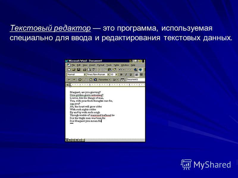Текстовый редактор это программа, используемая специально для ввода и редактирования текстовых данных.