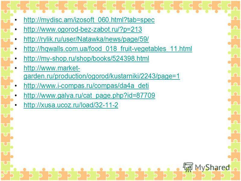 http://mydisc.am/izosoft_060.html?tab=spec http://www.ogorod-bez-zabot.ru/?p=213 http://rylik.ru/user/Natawka/news/page/59/ http://hqwalls.com.ua/food_018_fruit-vegetables_11. html http://my-shop.ru/shop/books/524398. html http://www.market- garden.r