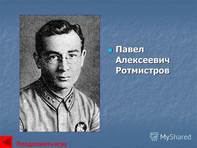 Павел Алексеевич Ротмистров Павел Алексеевич Ротмистров Продолжить игру