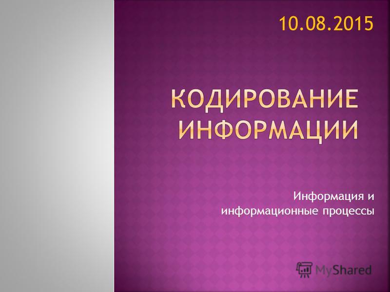 Информация и информационные процессы 10.08.2015