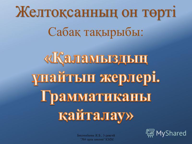 Желтоқсанның он төрті Сабақ тақырыбы: Бектембаева Ж.Б., 3-деңгей 4 орта мектеп КММ